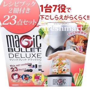 送料無料 正規品 ショップジャパン マジックブレット デラックスC ミキサー スペシャル23点セット magic BULLET