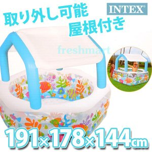 インテックス INTEX オーシャンリーフプール(サンシェードプール) 191×178×144cm 子供用ビニールプール|freshmart