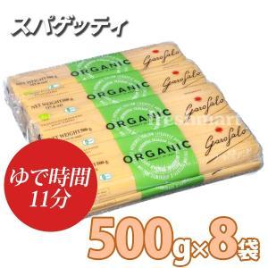 ガロファロ Garofalo オーガニック スパゲッティ 500g×8袋セット スパゲティ 業務用|freshmart