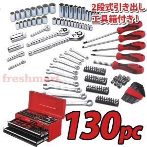 送料無料 クレセントツール CRESCENT メカニックツールセット 130pc 工具セット|freshmart