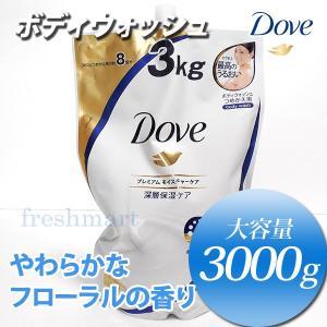 ダヴ ボディウォッシュ プレミアム モイスチャーケア つめかえ用 3000g やわらかなフローラルの香り 業務用 ボディソープ 3kg|freshmart