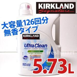 カークランド ウルトラ 液体洗濯洗剤 無香タイプ フリーアンドクリア 5.73L 大容量 業務用 コストコ costco KIRKLAND