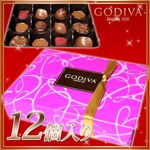 送料無料 ゴディバ アソートメント チョコレート 12粒入り 詰め合わせ チョコレート菓子 GODIVA|freshmart