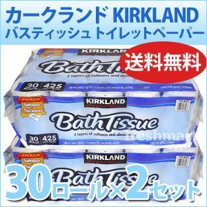 送料無料 カークランド トイレットペーパー バスティッシュ ダブル 30ロール×2セット(合計60ロ...