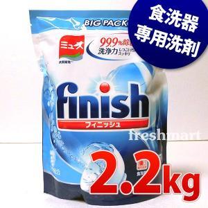 フィニッシュ 食洗機用洗剤 2.2kg パウダータイプ 重曹配合 消臭 大容量 業務用