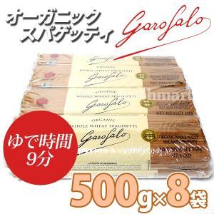 ガロファロ オーガニック 全粒粉スパゲッティ 500g×8袋セット スパゲティ 業務用|freshmart