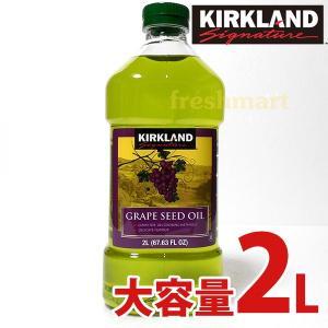 カークランド グレープシードオイル 2L 食用ブドウ油 業務用 KIRKLAND|freshmart