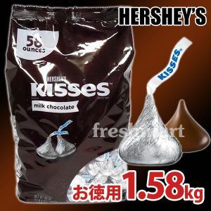 ハーシーズ キスチョコレート 1.58kg 詰め合わせ 業務用 チョコレート菓子 HERSHEY'S KISSES|freshmart