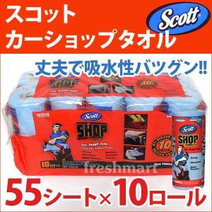 送料無料 スコット ショップタオル 55シート×10ロールセット ペーパーウエス カータオル 業務用 Scott|freshmart