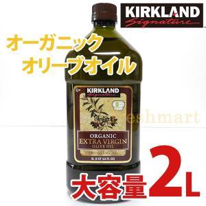 カークランド オーガニック エクストラバージンオリーブオイル 2L 食用オリーブ油 業務用 KIRK...