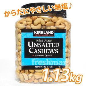 カークランド アンソルティッド カシューナッツ 1.13kg コストコ costco 業務用 詰め合わせ KIRKLAND|freshmart