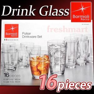 ボルミオリロッコ BORMIOL ROCCO ドリンクグラス 16個セット(455ml&385ml×各8個)(1個あたり191円)Pulsar Drinkwave Set freshmart