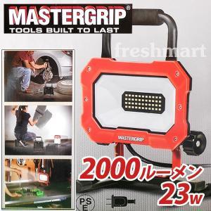 送料無料 マスターグリップ MASTER GRIP LED投光器 2000ルーメン 23w 昼白色LED44個 屋外 屋内 作業灯|freshmart