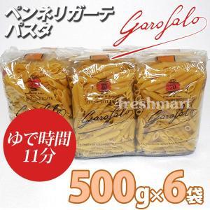 ガロファロ Garofalo ペンネリガーテパスタ 500g×6袋セット スパゲッティ 業務用|freshmart