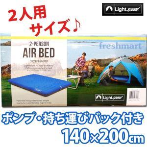 送料無料 ライトスピード 2人用エアーベッド  140×200cm ポンプ・持ち運びバッグ付き エアベッド キャンプ用品|freshmart