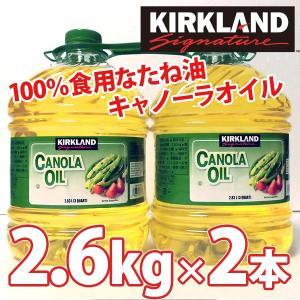 カークランド キャノーラオイル 2.6kg×2本セット 食用なたね油100% コストコ costco 業務用 KIRKLAND|freshmart