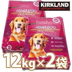 送料無料 カークランド スーパープレミアムドッグフード 成犬用 チキン&ライス&ベジタブル 12kg×2袋 コストコ costco KIRKLAND|freshmart
