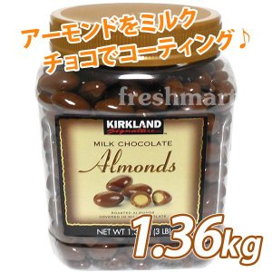 カークランド アーモンドミルクチョコレート 1.36kg チョコレート菓子 詰め合わせ 業務用 コス...