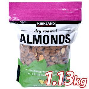☆アーモンドのおいしさをさっぱり塩味で☆ カークランド KIRKLAND ドライローストアーモンド 1.13kg コストコ costco|freshmart