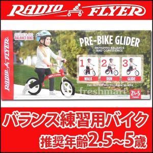 送料無料 ラジオフライヤー バランスバイク グライド&ゴー RADIO FLYER GLIDE&GO トレーニングバイク #800|freshmart