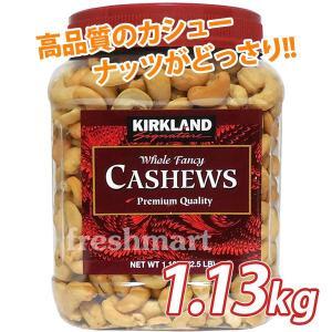 カークランド カシューナッツ ソルト 1.13kg コストコ costco 業務用 詰め合わせ KIRKLAND|freshmart