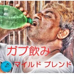 ガブ飲み マイルド ブレンド200g|frestaplus