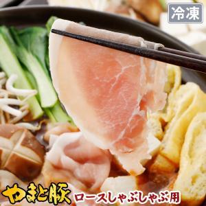 やまと豚ロース肉しゃぶしゃぶ用300g | [冷凍] 豚肉 豚肉ロース しゃぶしゃぶ しゃぶしゃぶ肉 肉 お肉 豚 お取り寄せグルメ 食品 食べ物 ギフト 内祝い お返し|frieden-shop