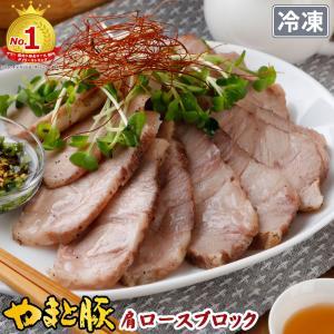 やまと豚肩ロース肉ブロック300g | [冷凍] 豚肉 豚肉ロース ブロック ブロック肉 塊肉 肉 お肉 豚 お取り寄せグルメ グルメ 食品 食べ物 ギフト 内祝い お返し|frieden-shop