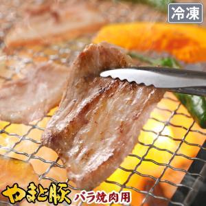 やまと豚バラ焼肉用500g |やまと豚 豚肉 やまと 豚 お取り寄せグルメ お取り寄せ グルメ 食品 食べ物  プレゼント  ギフト 焼肉 焼き肉 肉 お肉|frieden-shop