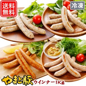 やまと豚 生ウインナー セット(全4種)たっぷり1Kg NS-H | [冷凍]  送料無料 生ソーセージ ウィンナー お取り寄せ グルメ ソーセージ 無添加 食べ物 セット|frieden-shop