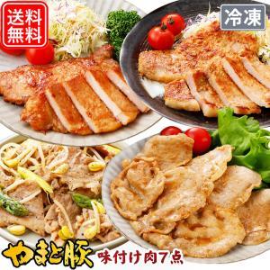 やまと豚味付け肉7点セット NS-D | [冷凍] 送料無料 お中元 手土産 父の日 おかず セット 詰め合わせ 惣菜 ご飯のお供 グルメ お取り寄せ 味付け肉|frieden-shop