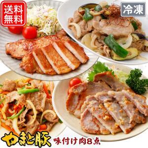 やまと豚味付け肉8点セット NS-Q |やまと豚 豚肉 やまと 豚 お取り寄せグルメ 味付け肉 豚ロース 豚バラ お肉 お取り寄せ ステーキ 食べ物|frieden-shop
