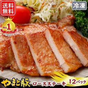 やまと豚 ロースステーキ (2.1Kg) 12P セット NS-AN |  [冷凍] 送料無料 父の...