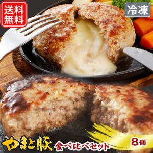 ハンバーグ 食べ比べ セット (8個入) | [冷凍] 送料無料 ハロウィン 敬老の日 取り寄せ ギフト 詰め合わせ お取り寄せグルメ チーズ 食品 食べ物 肉 プレゼント|frieden-shop