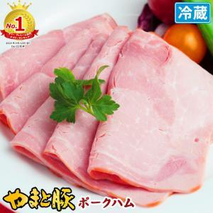 やまと豚 ポークハムスライス 70g | [冷蔵] やまと豚 豚肉 やまと 豚 お取り寄せグルメ お取り寄せ グルメ 食品 食べ物 肉 お肉 お惣菜 ギフト 取り寄せ|frieden-shop