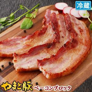 やまと豚 ベーコンブロック 350g | [冷蔵] ベーコン ブロック 燻製 肉 お肉 豚肉 ハムソーセージ 豚バラ 豚バラ肉 ギフト お取り寄せグルメ お取り寄せ  贈り物|frieden-shop