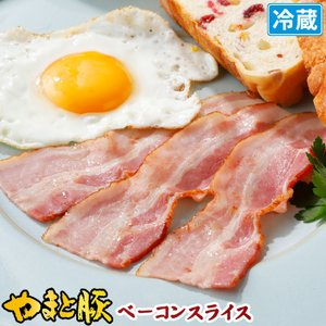 やまと豚 ベーコンスライス 70g | [冷蔵] ベーコン 燻製 肉 お肉 豚肉 ハムソーセージ 豚バラ 豚バラ肉 ギフト お取り寄せグルメ お取り寄せ グルメ 贈り物|frieden-shop