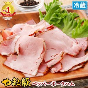 やまと豚 ペッパーポーク切り落とし 100g | [冷蔵] ハム 切り落とし 切り落とし肉 ハムギフト ハムソーセージ ギフト ハムソーセージギフト 肉 お肉 豚肉 贈り物|frieden-shop