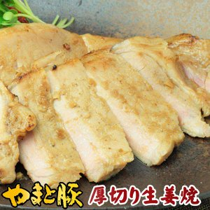銀座やまと監修やまと豚ロース生姜焼(冷凍)200g | [冷凍] やまと豚 豚肉 やまと 豚 お取り寄せグルメ お取り寄せ グルメ 豚ロース 食品 食べ物|frieden-shop