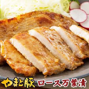 やまと豚 万葉漬 (ロース厚切り) 200g(冷凍)味付け肉 | [冷凍] 豚肉 豚 お取り寄せグルメ お取り寄せ グルメ 豚ロース 食品 食べ物 味付き ステーキ 焼肉|frieden-shop