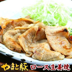 やまと豚 生姜焼 (ロース薄切り) 200g(冷凍)味付け肉 | [冷凍] やまと豚 豚肉 やまと 豚 お取り寄せグルメ お取り寄せ グルメ 豚ロース 食品 味付き 焼肉|frieden-shop