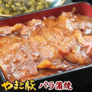 やまと豚バラ蒲焼(バラ薄切り)200g味付け肉 |やまと豚 豚肉 やまと 豚 お取り寄せグルメ 味付け肉 蒲焼  食品 豚バラ お肉 味付き  プレゼント  ギフト 焼肉|frieden-shop