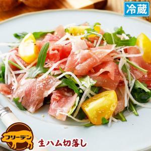 生ハム切り落とし130g | やまと豚 豚肉 やまと 豚 お取り寄せグルメ お取り寄せ グルメ 食品 食べ物 肉 お肉  オードブル 洋風 正月|frieden-shop