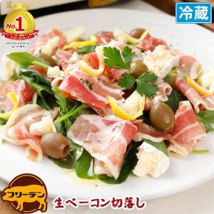 生ベーコン切り落とし110g | やまと豚 豚肉 やまと 豚 お取り寄せグルメ お取り寄せ グルメ 食品 食べ物 肉 お肉  オードブル 洋風 正月|frieden-shop