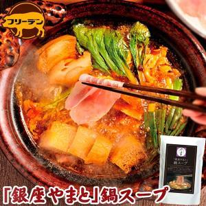 銀座やまと鍋スープ | [常温] やまと豚 豚肉...の商品画像