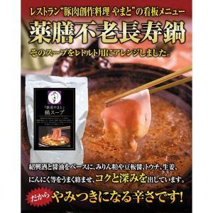 銀座やまと鍋スープ | [常温] やまと豚 豚...の詳細画像1