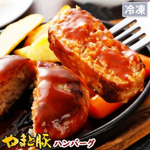 やまと豚 ポーク ハンバーグ 150g(冷凍)| [冷凍] 取り寄せ 冷凍 ギフト ステーキ セット お取り寄せグルメ 肉 食べ物 食品 内祝い お返し 出産 結婚|frieden-shop