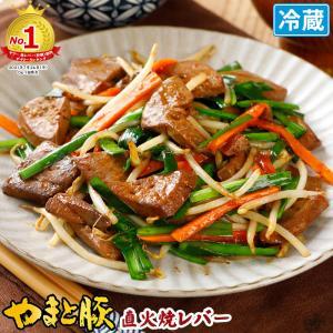 やまと豚 旨てっちゃん 直火焼豚レバー 170g | [冷蔵] やまと豚 豚肉 やまと 豚 お取り寄せグルメ お取り寄せ グルメ 食品 食べ物 肉 お肉 おつまみ 味付き|frieden-shop