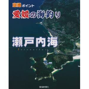 [古本]空撮ポイント愛媛の海釣り 瀬戸内海 愛媛新聞社