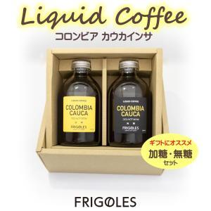 無添加 カフェラテベース 2本セット 250ml x2本 カフェオレベース コーヒー  無糖加糖選べます 専用箱でお届けします|frigoles